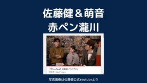 赤ペン瀧川と佐藤健