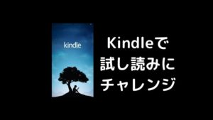 kindleキンドル(Amazonの電子書籍)で試し読みをする方法 iPhone版