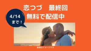 恋つづ キスシーン多めの最終回。見逃し配信の動画も期間限定で無料公開中