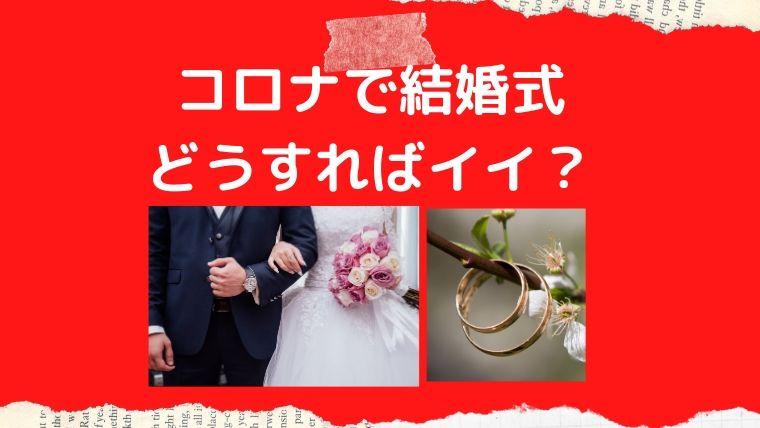 結婚 式 キャンセル
