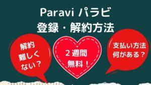 Paravi(パラビ)に登録と解約する方法(2週間ならお試しで無料)