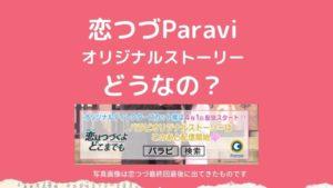 恋つづ Paravi(パラビ)オリジナルの猫ダンスって何?口コミは?