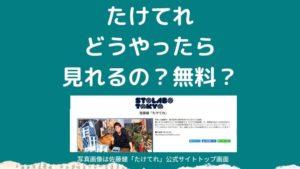 たけてれ(TAKERU TV)の過去動画はどうやったら見れる?無料?
