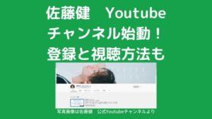 たけてれYoutubeチャンネルの視聴方法!佐藤健の生配信は何時から?録画方法も