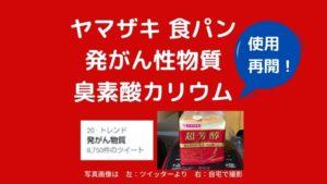 """ヤマザキ食パンに発がん性物質""""臭素酸カリウム""""の使用を再開。いつ?どの食パンに?"""