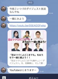 Youtube 恋 つづ 佐藤健