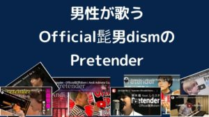 Official髭男dismのPretenderカバー:男性が歌う編(ヒゲダンのプリテンダー)