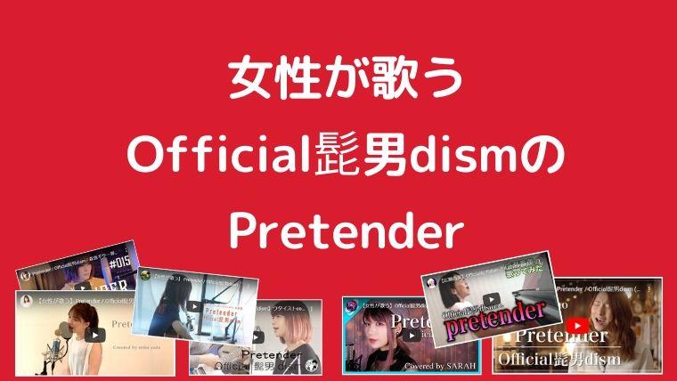 プリ テンダー カバー ペンタトニックス、Official髭男dism「Pretender」を日本語カバー!|...