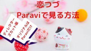恋づつのディレクターズ・カット版をパラビ(Paravi)で見る方法!