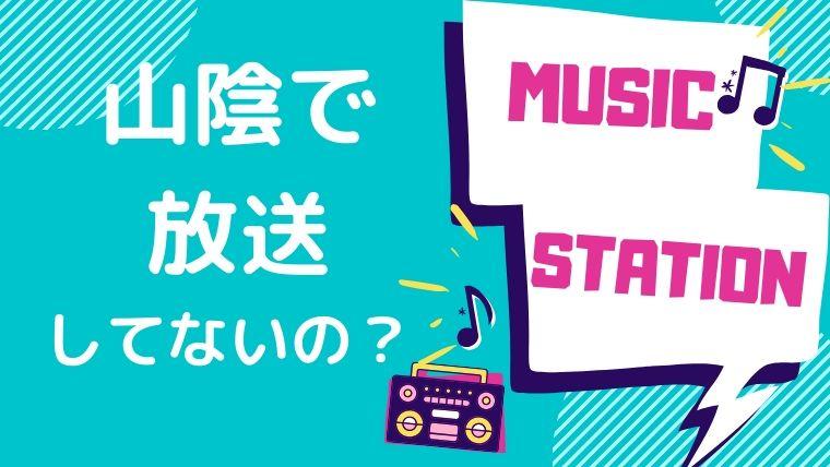 ステーション 見逃し ミュージック