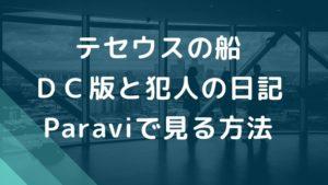 テセウスの船のディレクターズカット版をパラビ(Paravi)で見る方法!