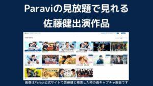 Paravi見放題で見れる佐藤健君の過去ドラマや映画。他には何があるの?