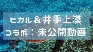 ユーチューバー:ヒカルさんと井手上漠ちゃん共演動画:本編の未公開動画