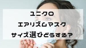 ユニクロのエアリズム マスク:サイズの選び方。どのサイズを選べばいい?