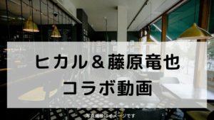 藤原竜也とユーチューバーのヒカル コラボ動画