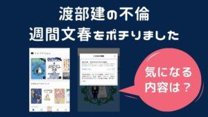 渡部建の不倫報道 週間文春(6月11日発売)の内容