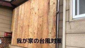 我が家の台風対策 窓