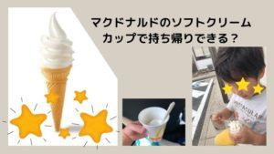 マックのソフトクリームはカップで持ち帰りできるか聞いてみた
