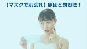 マスクで肌荒れ!原因と対処方法