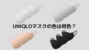 UNIQLOマスクの色は何色がある?