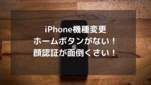 iphoneのホームボタンがないし、顔認証が面倒くさい