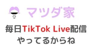 マツダ家の日常のTikTok 生配信