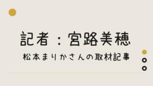 松本まりかさんの取材記事