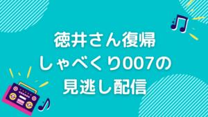 徳井さんがテレビ復帰した「しゃべくり007」の見逃し配信動画